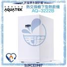 《沛宸Aquatek》AQ-3222B廚...