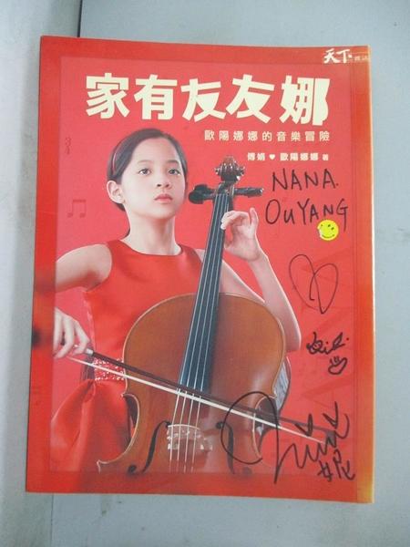 【書寶二手書T1/音樂_JCI】家有友友娜-歐陽娜娜的音樂冒險_歐陽娜娜