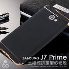 三段式 電鍍 全包覆 硬殼 三星 J7 Prime G610Y 5.5吋 保護殼 手機殼 金屬 磨砂 超薄
