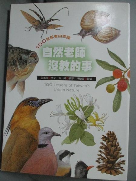 【書寶二手書T7/動植物_ORE】自然老師沒教的事_張蕙芬