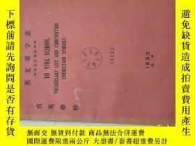 二手書博民逛書店英文單字表附改文符號說明表罕見育英學校 1933年版Y18811