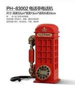 幸福居*好心藝 可愛老式時尚複古電話機 座機家用個性電話機歐式仿古電話