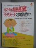 【書寶二手書T4/親子_NIV】家有鼻過敏的孩子怎麼辦?_陳永綺