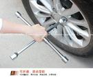 【十字板手】汽車用輪胎維修工具 車載修理摺疊套筒 17/19/21/23mm
