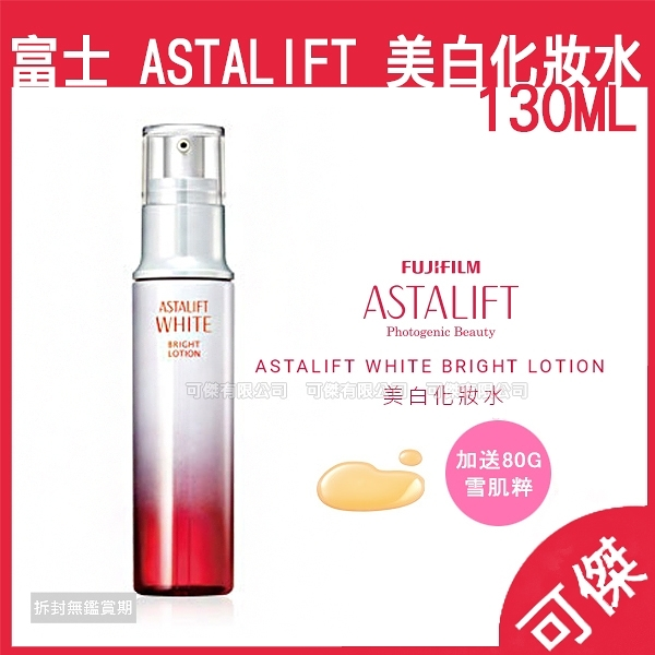 Fujifilm ASTALIFT WHITE BRIGHT LOTION 美白化妝水 130mL 公司貨 現貨 送頭皮護理精華液20ml