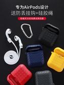 airpods保護殼蘋果無線藍芽耳機盒新收納皮超薄個性皮革防滑防摔丟防塵通用充電硅膠殼 交換禮物