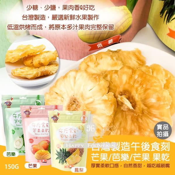 台灣製造午後食刻 芒果/芭樂/鳳梨 果乾 150g