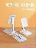 手機支架桌面懶人直播拍攝專用平板iPad床頭萬能通用支撐架家用pad折疊式 JUST M