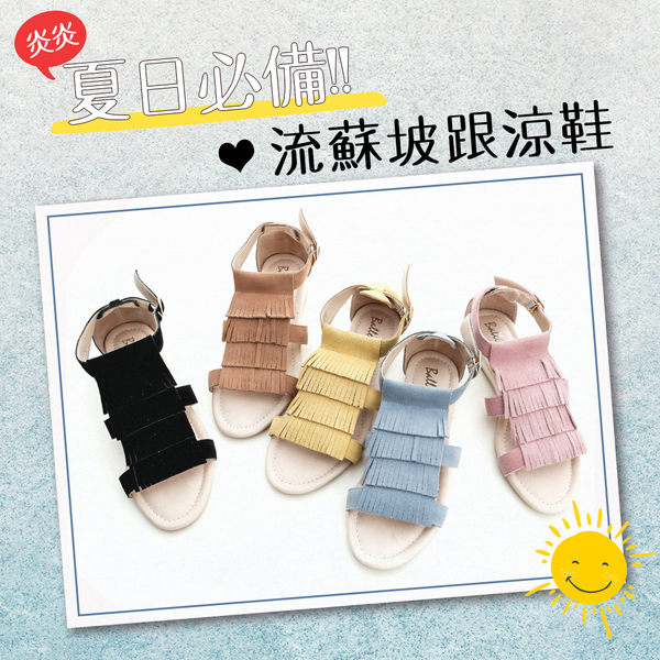 Ballerina-牛麂皮多層流蘇坡跟涼鞋