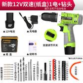 電鑽卡瓦尼手鉆電動充電式電鉆電動螺絲刀手電轉鉆家用起子小手槍鉆