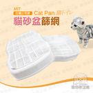 篩網 貓砂盆篩網 MIT 台灣製造 貓沙...