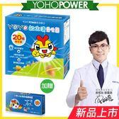 【幼兒益生菌】好菌銀行 YOYO敏立清益生菌-黃金奇異果多多X1盒(30條/盒)