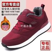 健老人鞋季保暖棉鞋男女中老年防滑軟底健步鞋 快速出貨