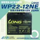 【久大電池】 LONG 廣隆電池 WP22-12 NE 12V22Ah 同 REC22-12 電動車 電動機車 救車電源
