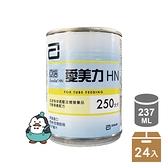 亞培 愛美力 HN 低渣等滲透壓液體營養品 237mlx24罐/箱 2022/05效期