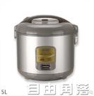 110V伏電飯煲5L自動電飯鍋小家電美國日本加拿大台灣  自由角落