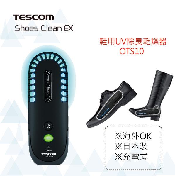 [TESCOM]-鞋用UV除臭乾燥器-OTS10TW