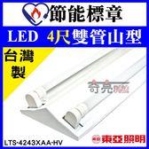 節能標章【奇亮科技】含稅 東亞 4尺雙管 LED山型燈 白光 附節能LED燈管 LTS4243XAA-HV
