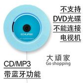 CD機 壁掛式CD機播放器DVD影碟機便攜英語學習隨身聽學生兒童藍芽音樂
