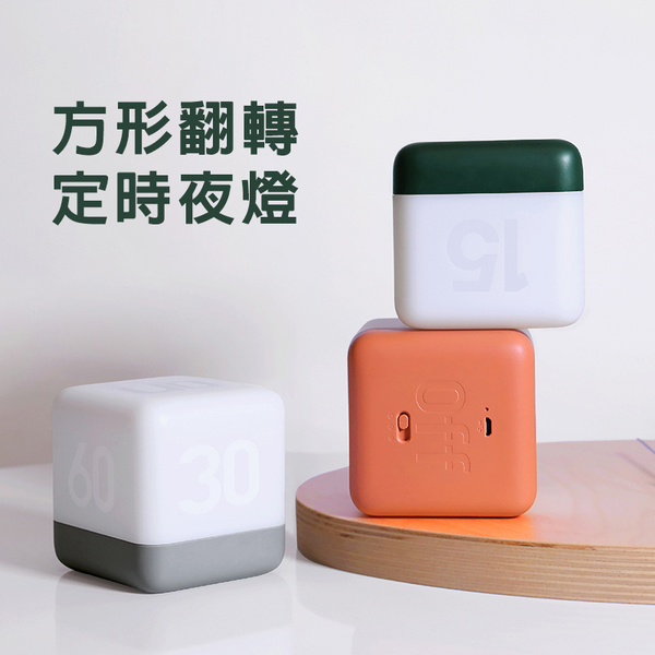 HBK方形翻轉定時夜燈 伴睡燈/餵奶燈/裝飾燈 USB充電 四段延時關燈