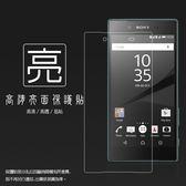 ◆亮面螢幕保護貼 Sony Xperia Z5 E6653 5.2吋 保護貼 軟性 亮貼 亮面貼 保護膜