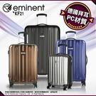 詢問另有優惠價《熊熊先生》eminent 大容量 行李箱 28吋 萬國通路 飛機輪 旅行箱 KF21 霧面 防刮