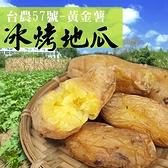 老爸ㄟ廚房.台農57號黃金冰烤地瓜(1000g/包)﹍愛食網
