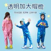 雨衣  兒童全身防水幼兒園寶寶小童雨披雨褲1-3潮戶外