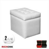 【RICHOME】 ❤CH581  限同色 ❤《米亞掀蓋椅(2入)》小沙發/休閒椅/收納/穿鞋椅/板凳/和室
