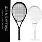 黑色白色粉色27寸鋁碳一體網球拍中學大學生初學者訓練網球拍女男TA7200【極致男人】