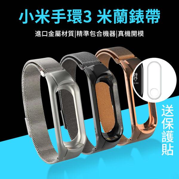 送保護貼 小米手環3 錶帶 米蘭尼斯 金屬腕帶 小米3 手環帶 替換錶帶 不鏽鋼 腕帶 商務 手錶帶