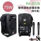 (PA-9328) UR Sound /雙頻道無線擴音機/UHF/ 75W雙手握 戶外活動 舞台會議