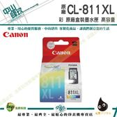 CANON 原廠墨水匣 CL-811XL 彩色 MP496/MX328/MX338/MX347/MX357/mp287/ip2770/mp258