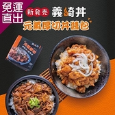 義崎丼 元氣厚切丼醬包x2入/盒 (雞肉丼*1+豚肉丼*1/盒)【免運直出】
