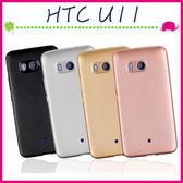 HTC U11 5.5吋 碳纖維紋背蓋 矽膠手機殼 全包邊保護套 簡約手機套 TPU保護殼 軟殼 外殼