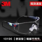 3M護目鏡勞保防飛濺防護眼鏡防飛沫護目平光鏡防風騎行防塵男女