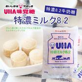 日本 UHA 味覺糖 特濃8.2牛奶糖 (大袋) 220g 家庭號 牛奶糖 特濃牛奶糖 糖果 硬糖 日本糖果
