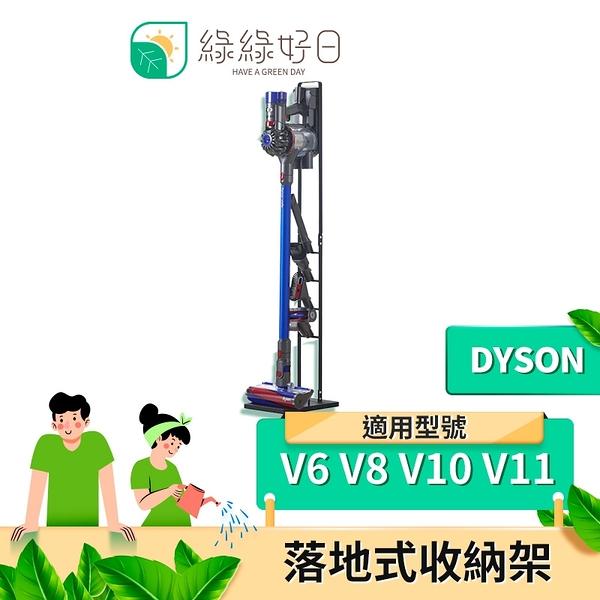 綠綠好日 Dyson 落地式置物架 V6 V7 V8 V10 V11 吸塵器配件 置物架 吸塵器收納架