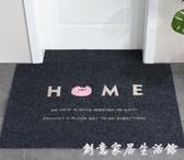 進門地墊門墊腳墊入戶門口家用衛生間浴室吸水防滑墊臥室地毯定制 創意家居生活館