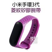 【妃凡】特色錶帶! 菱紋 小米手環 3代/4代 矽膠腕帶 環帶 錶帶 智能 彩色腕帶 替換錶帶 替換帶 30