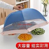菜罩新款時尚可折疊餐桌罩剩菜飯罩子家用遮傘可拆洗【時尚好家風】