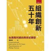 組織創新五十年:台灣飛利浦的跨世紀轉型