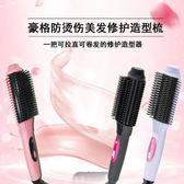 直髮梳 電熱梳卷發梳直發器防燙不傷發多功能燙發直卷兩用男女專用造型梳