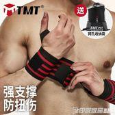 TMT健身護腕男繃帶訓練防扭傷運動助力帶手腕帶護具裝備手套臥推  印象家品旗艦店