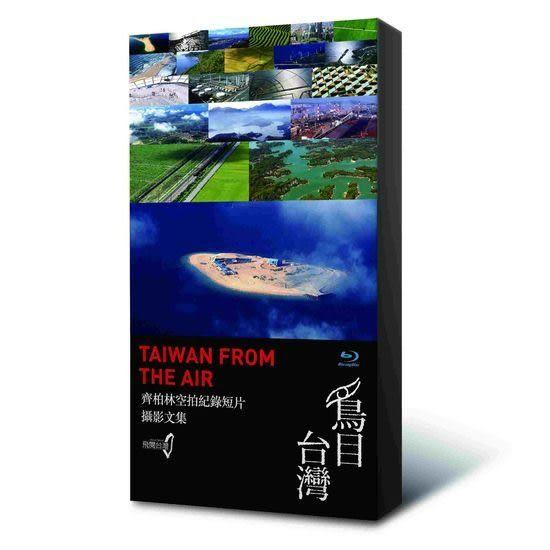 《鳥目台灣》藍光 BD(看見台灣-齊柏林空拍紀錄短片+攝影文集)※現貨供應中