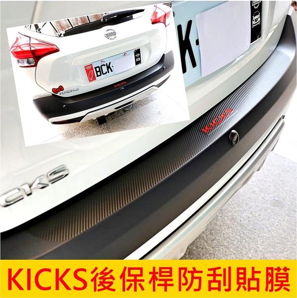 Nissan日產【KICKS後保桿防刮貼膜】踢一腳 碳纖維 後行李箱保桿卡夢貼 後護板保護貼 尾箱飾