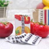 天然番茄紅素膠囊【SV7001】快樂生活網