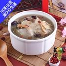 任-台灣在地ㄟ尚好 蘋果得名人蔘燉土雞禮盒(內含整隻雞)