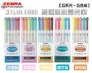 ZEBRA 斑馬 MILDLINER 雙頭柔性螢光筆 記號筆 整組售【淡柔系/冷澀系/和風系/親和系/晴空系】