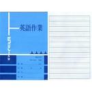 國中英語作業簿4線 NO.18105 虛線 X 10本入